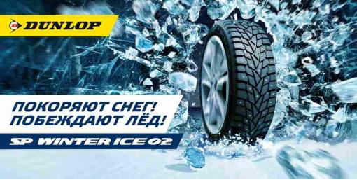 Dunlop Ice02