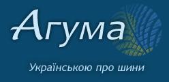 Агума - українською про шини
