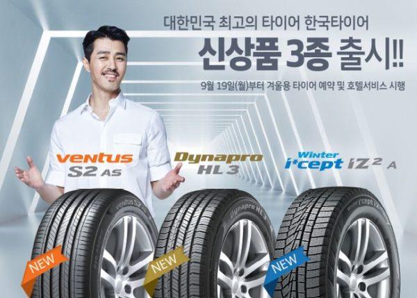 hankook-new-tire-2016